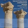 20 rocznica utworzenia Polsko-Egipskiej Misji Konserwatorskiej Marina el-Alamein